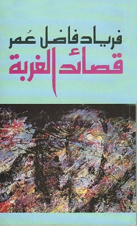Qasaid al-Gurba (Poems - Arabic)