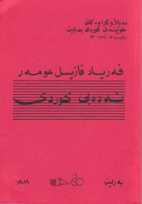 Edebî Kurdî (Introduction to Kurdish Literature)
