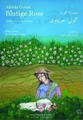 Blutige Rose (Goran) - Modern Kurdish Poetry (Kurdish with German translation)